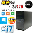 中古パソコン デスクトップ DELL Optiplex 9020MT Core i7 4770(3.4GHz) メモリ8GB DVDマルチ 高速SSD120GB HDD1TB WPS Office付き Windows10 Pro 64bit(MAR) /0759aR/中古