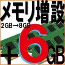 パソコン同時ご購入者様専用 メモリ2GBから8GB DDR3 変更オプション 6GB追加 /memory-up-DDR3-2to8GB/中古