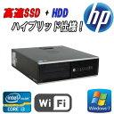 中古パソコン デスクトップ HP 6300SF Core i...