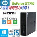 12/8(土)10時から エントリー 楽天カード決済でポイント最大9倍 Windows10 Home 64bit Core i5 3470(3.2GHz) メモリ4GB HDD250GB 新品GeForceGT710(HDMI内蔵) HP 6300sf /1529a-2R /中古中古パソコン デスクトップ