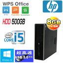 中古パソコン デスクトップ HP 6300SF Core i5 3470 3.2GHz メモリ8GB HDD500GB DVDマルチ Windows10 Pro 64bit/1637a3-mar-R /USB3.0..