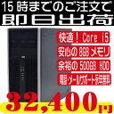 中古パソコン デスクトップ HP 8300MT Core i5 3470 3.2G /メモリ8GB /HDD500GB /DVDマルチ /Windows10 Home 64bit(正規OS MRR)/1229AR /USB3.0対応 /中古
