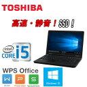 中古 ノートパソコン ノート 東芝 dynabook B552/G /15.6型ワイド液晶 Core i5 3210M メモリ4GB SSD120GB DVDマルチ 無線LAN Windows10 Pro 64bit(MAR) 中古パソコン /1086nR /中古