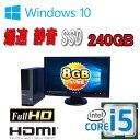 中古パソコン デスクトップ DELL Optiplex 3010SF Core i5 3470 3.2Ghz メモリ8GB 高速SSD新品240GB DVD-ROM HDMI 23型ワイド液晶(フルHD対応) Windows10 Home 64bit MAR /0326SR /中古