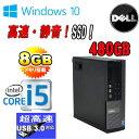 中古パソコン デスクトップ DELL Optiplex 7010SF Core i5 3470 3.2Ghz メモリ8GB SSD新品512GB DVDマルチドライブ WPS Office付き Windows10 Home 64bit MAR /0254aR/中古中古パソコン デスクトップ