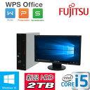 中古パソコン デスクトップ 正規OS Windows10 64Bit 富士通 FMV d582 Core i5-3470(3.2Ghz) メモリ4GB HDD新品2TB DVDマルチ WPS Offic..