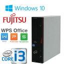 中古パソコン デスクトップ 正規OS Windows10 64Bit 富士通 FMV d582 Core i3 3220(3.3GHz) メモリ4GB HDD250GB DVD-ROM WPS Office付き 1415a-2R USB3.0対応