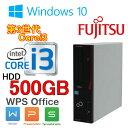 中古パソコン デスクトップ 正規OS Windows10 64Bit 富士通 FMV d582 Core i3 3220(3.3GHz) メモリ4GB HDD500GB DVDマルチ WPS Office付き 1416a-2R(d-) /USB3.0対応 /中古