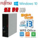 中古パソコン デスクトップ 正規OS Windows10 64Bit 富士通 FMV d582 Core i3 3220(3.3GHz) メモリ4GB SSD120GB DVDマルチ WPS Office付き 1418a-2RUSB3.0対応 中古