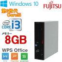 中古パソコン デスクトップ 正規OS Windows10 64Bit 富士通 FMV d582 Core i3 3220(3.3GHz) メモリ8GB HDD250GB DVD-ROM WPS Office付き 1415a8-2R(d-) USB3.0対応 中古