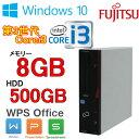 中古パソコン デスクトップ 正規OS Windows10 64Bit 富士通 FMV d582 Core i3 3220(3.3GHz) メモリ8GB HDD500GB DVD-ROM WPS Office付き 1416a8-2R(d-) USB3.0対応 中古