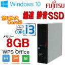 中古パソコン デスクトップ 正規OS Windows10 64Bit 富士通 FMV d582 Core i3 3220(3.3GHz) メモリ8GB SSD120GB DVDマルチ WPS Office付き 1418a8-2R USB3.0対応 中古