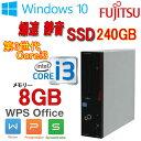 中古パソコン デスクトップ 正規OS Windows10 64Bit 富士通 FMV d582 Core i3 3220(3.3GHz) メモリ8GB SSD240GB /DVDマルチ WPS Office付き 1419a8-2R(d-) USB3.0対応 中古