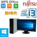中古パソコン デスクトップ 正規OS Windows10 64Bit 富士通 FMV d582 Core i3 3220(3.3GHz) メモリ4GB HDD250GB DVD-ROM WPS Office付き 22型ワイド液晶 ディスプレイ 1420s22-2R(dtb-) USB3.0対応 /中古