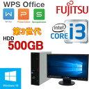 中古パソコン デスクトップ 正規OS Windows10 64Bit 富士通 FMV d582 Core i3 3220(3.3GHz) メモリ4GB HDD500GB DVD±R/RW WPS Office付..