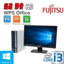 中古パソコン デスクトップ 正規OS Windows10 64Bit 富士通 FMV d582 Core i3 3220(3.3GHz) メモリ4GB SSD240GB DVD±R/RW WPS Office 2..