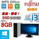 中古パソコン デスクトップ 正規OS Windows10 64Bit 富士通 FMV d582 Core i3 3220(3.3GHz) メモリ8GB SSD240GB DVD±R/RW WPS Office付き 22型ワイド液晶 ディスプレイ 1431s22-2R(dtb-) USB3.0対応 /中古