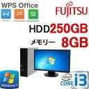 中古パソコン デスクトップ デスクトップパソコン Corei3 3220 3.3GHz Windows7 Pro 64Bit メモリ8GB HDD250GB 富士通 FMV-d582 DVD-ROM WPS Office付き 22型ワイド液晶 ディスプレイ /1426s-2-7R /中古