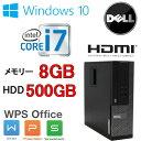 DELL 3010SF Core i7 2600(3.4Ghz) メモリ8GB HDD500GB DVDマルチ WPS Office付き Windows10 Home 64bit MAR 1158aR 中古 中古パソコン デスクトップ