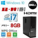 DELL 3010SF Core i7 2600(3.4GHz) メモリ8GB 高速SSD(新品)120GB DVDマルチ WPS Office付き Windows10 Home 64bit MAR 1164aR 中古 中古パソコン デスクトップ