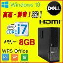 中古パソコン デスクトップ 正規OS Windows10 Home 64bit Core i7 3.4Ghz 爆速新品SSD240GB メモリ8GB DVDマルチ WPS Office付き DELL 3010SF 1167aR 中古