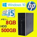 7月14日20時〜エントリーで全品ポイント5倍 中古パソコン デスクトップ HP 8300MT Core i5 3470 3.2G メモリ8GB HDD500GB DVDマルチ Windows10 Pro 64bit(正規OS MAR) 1229AR USB3.0対応 中古
