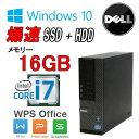 中古パソコン デスクトップ DELL 9010SF Core i7-3770 3.4GHz 大容量メモリ16GB SSD240GB HDD新品1TB DVDマルチ Windows10 Home 64bit MAR 0033aR USB3.0対応 中古