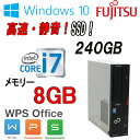 中古パソコン デスクトップ 富士通 FMV-D583 Core i7 4770(3.4Ghz) メモリ8GB 高速新品SSD240GB DVD±R/RW WPS Office Windows10Pro 64bit(MAR) 1644a-mar-R /中古