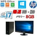 中古パソコン デスクトップ HP 600 G1 SF Core i7 4790 3.6GHz メモリ8GB 高速SSD120GB HDD320GB DVDマルチ Windows10 Pro 64bit MAR WPS Office付き USB3.0対応 フルHD対応 23型ワイド液晶 ディスプレイ 中古 1658s10-mar-R