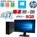 HP 600 G1 SF Core i7 4790 3.6GHz メモリ8GB 高速SSD120GB HDD320GB DVDマルチ Windows10 Pro 64bit MAR WPS Office付き USB3.0対応 フルHD対応 24型ワイド液晶 ディスプレイ 1658s17-mar-R中古パソコン デスクトップ