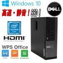 中古パソコン デスクトップ DELL Optiplex 3010SF Celeron Dual Core G1610 (2.6GHz) DVD-ROM メモリ4GB 高速新品SSD240GB HDMI WPS Office Windows10 Home 64Bit(MAR) 1630a-3R 中古