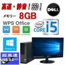 22型ワイド液晶モニタ DELL 7010SF Core i5 3470 3.2GHz メモリ8GB 高速新品SSD256GB DVDマルチ WPS Office付き Windows10 Home 64bit ..