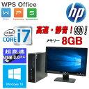 Windows10 Home 64bit Core i7 3770 3.4GHz メモリ8GB 高速新品SSD240GB DVDマルチ HP 6300sf 22型ワイド液晶 ディスプレイ WPS Office付き USB3.0対応 1537s-2R中古パソコン デスクトップ