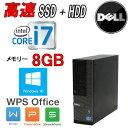 DELL Optiplex 790SF Core i7 2600 3.4Ghz メモリ8GB 高速新品SSD120GB+HDD320GB DVDマルチ WPS Office付き Windows10 Home 64bit MAR 1165a-2R中古パソコン デスクトップ