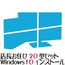 中古パソコン デスクトップ 限定品/20ワイドセット /Win10搭載モデル 店長におまかせ シークレットセール Windows10搭載デスクトップPC 20インチ液晶 ディスプレイセット /s-1/中古