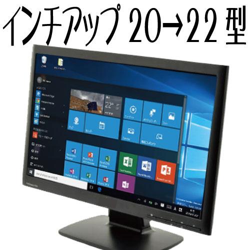/20インチ液晶付PC同時購入限定/液晶モニタインチアップ 20インチを22インチにサイズアップして出荷/中古