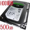HDD交換 250GBまたは320GBから中古500GBへ変更オプションWindows7,Vista,XP搭載デスクトップパソコン同時購入者様専用 /hdd-500gb-b/中古