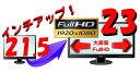/21.5〜22インチ付PC同時購入限定/液晶モニタインチアップ 23インチFullHDにサイズアップして出荷/中古