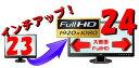 /23インチ付PC同時購入限定/液晶モニタインチアップ 24インチFullHDにサイズアップして出荷/中古
