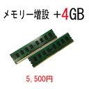 メモリ4GBから8GB 変更オプション 4GB追加 パソコン同時ご購入者様専用 memory-up-DDR3-4to8GB 中古
