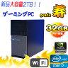 中古パソコン 最強ゲーム仕様 Grade 寿 DELL Optiplex 9020MT Core i7-4770メモリ32GB新品2000GBDVD-MultiGeforceGTX105064Bit Win7Pro無線LAN対応 /ゲーミングpc/R-dg-191/中古