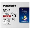 パナソニック LM-BR25LP20 BD-R 録画用4倍速ブルーレイディスク 片面1層25GB(追記型) 20枚パック