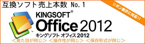 KingsoftOffice2012