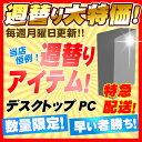 中古パソコン ★週替わりでビックリ価格の商品をご提供!★ 週替わりセール デスクトップパソコン Pentium Dual Core 2GBメモリ DVD-ROM...