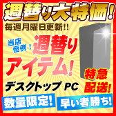 中古パソコン ★週替わりでビックリ価格の商品をご提供!★ 週替わりセール デスクトップパソコン Core i5 4GBメモリ DVD-ROMドライブ Windows7 Kingsoft Office付き 【中古】