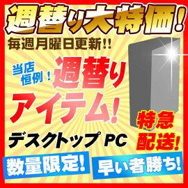 中古パソコン大画面22型液晶付属!人気のDELLデスクトップDELLOptiPlex960DT3GBメモリCore2Duo3GHzDVD鑑賞OK250GB22型ワイド液晶Windows7【KingsoftOffice付(2013)】