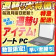 中古パソコン ★週替わりでビックリ価格の商品をご提供!★ 週替わりセール ノートパソコン Celeron 4GBメモリ 15.6型ワイド DVDマルチドライブ Windows10 Kingsoft Office付き 【中古】