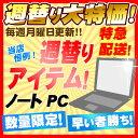 中古パソコン ★週替わりでビックリ価格の商品をご提供!★ 週替わりセール ノートパソコン Celeron Dual-Core 2GBメモリ 15.4型ワイド DVD-ROMドライブ Windows10 Kingsoft Office付き 【中古】