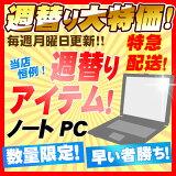 中古パソコン ★週替わりでビックリ価格の商品をご提供!★ 週替わりセール ノートパソコン Celeron Dual-Core 8GBメモリ 15.6型ワイド DVDマルチドライブ Windows10 Kingsoft Office付き 【中古】