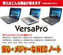 中古パソコン 新品SSD 迷ったらコレ! Windows10 ...